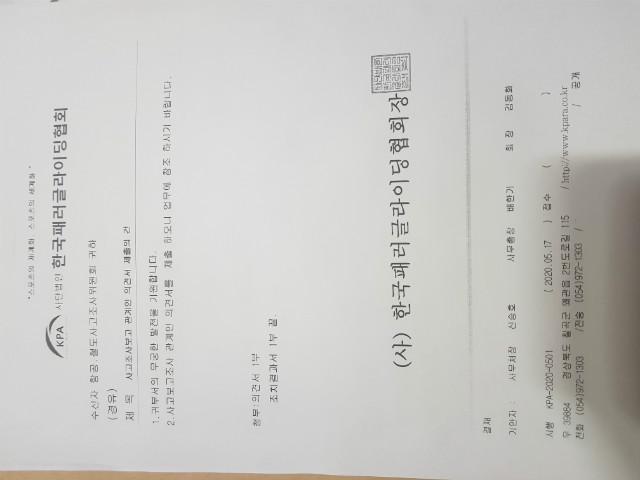 공문 -한패협-2020.05.17.jpg